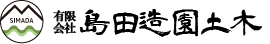 有限会社島田造園土木 | 造園・土木・設計・施工・管理・外構工事・プランニング(3DCAD)